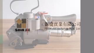 經濟款_氣動塑鋼帶打包機_操作影片