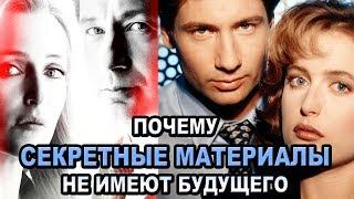 Почему Секретные Материалы не имеют будущего [ОБЪЕКТ] The X-Files, 10, 11 сезон