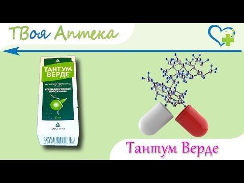 Тантум Верде спрей - показания (видео инструкция) описание, отзывы - Бензидамина гидрохлорид