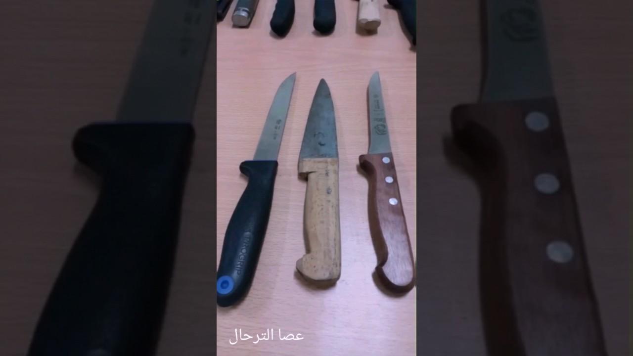 سكاكين الذبح والسلخ وتقطيع اللحم تعرف على أشكالها واستخداماتها Youtube