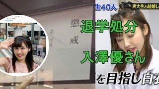 さんまの東大方程式で「東大生と結婚したい」炎上した入澤優さんが退学...