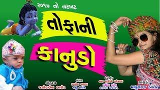 તોફાની કાનુડો ( ન્યૂ ગુજરાતી સોન્ગ ) Tofani Kanudo ( Gujarati New Dj Song ) Madhuriraj Barot