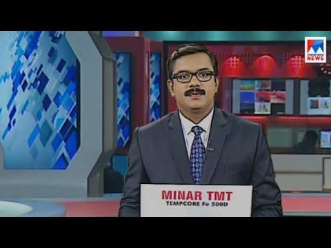 പ്രഭാത വാർത്ത   8 A M News   News Anchor - Priji Joseph   November 15, 2017