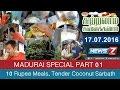Sutralam Suvaikalam - 10 Rupee Meals, Tender Coconut Sarbath  Madurai Special 2 2 video