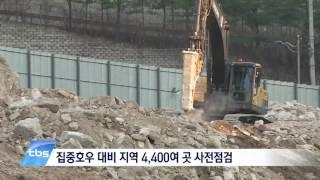 [tbsTV] 장마 시작, 서울시 풍수해대비 '철저'