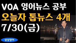 [VOA 영어뉴스 공부] 오늘자 톱뉴스 4개 (2021.7.30.금요일)