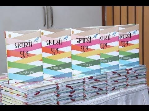 """Pravasi Putr"" Book Launch at India International Centre New Delhi (Dr Padmesh Gupta) 31/06/2017"