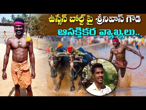 Indian Buffalo Racer Srinivas Gowda Interesting Comments on Usain Bolt | Karnataka Latest News | ABN teluguvoice