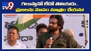 Pawan Kalyan full speech @ Janasena Porata Yatra - Srikakulam - TV9