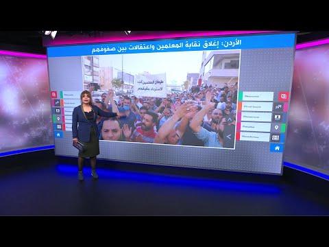 مداهمة نقابة المعلمين في الأردن بعد احتجاجات واعتقالات  - 18:58-2020 / 7 / 31