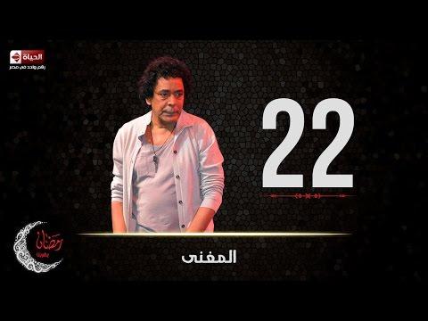 حصريا مسلسل المغني |  الحلقة الثانية والعشرون (22) كاملة | بطولة الكينج محمد منير