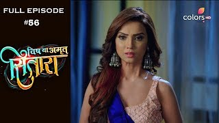 Vish Ya Amrit Sitaara - 19th February 2019 - विष या अमृत सितारा - Full Episode