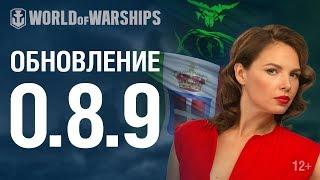 Обновление 0.8.9 | World of Warships