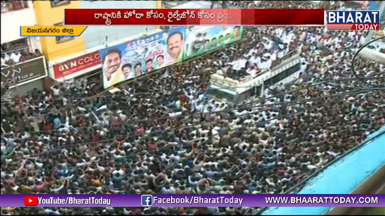 YS Jagan Speech at Vizianagaram Public Meeting | Praja Sankalpa Yatra |  Bharattoday