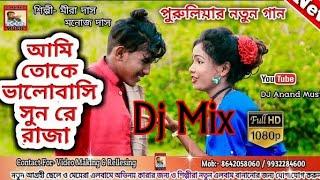 Download lagu New Purulia Dj Mix Video 2019 - Mira Das - DJ Anand
