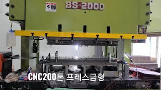#CNC200톤 프레스금형 #cnc 200 ton pr…