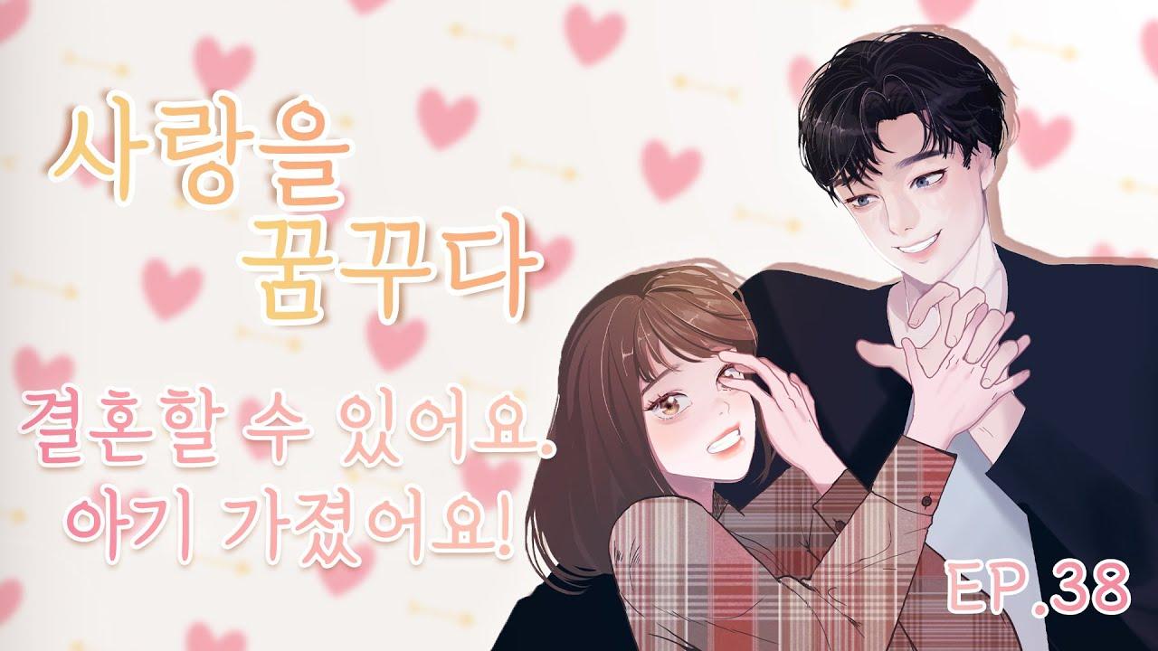[오디오북 보이스드라마] 멜로맨스 '사랑을 꿈꾸다' 38화_ 나 아기 가졌어요!ㅣ웹소설 원작 성우 더빙