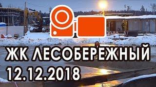 ЖК Лесобережный. 12 декабря 2018г. Офис продаж и стройка.