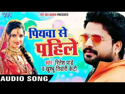 Ritesh Pandey का सबसे हिट गाना - पियवा से पहिले - Piyawa Se Pahile - Superhit