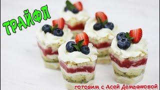 Трайфлы - торт в стаканчике. Trifle - быстрый пошаговый рецепт вкусного десерта с ягодами и фруктами