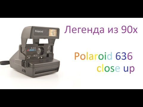 Классика 90-х! Polaroid 636 CloseUp! - YouTube