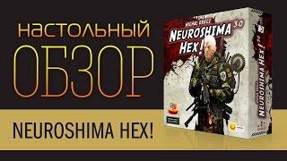Neuroshima Hex. Обзор настольной игры(, 2015-10-19T06:21:53.000Z)