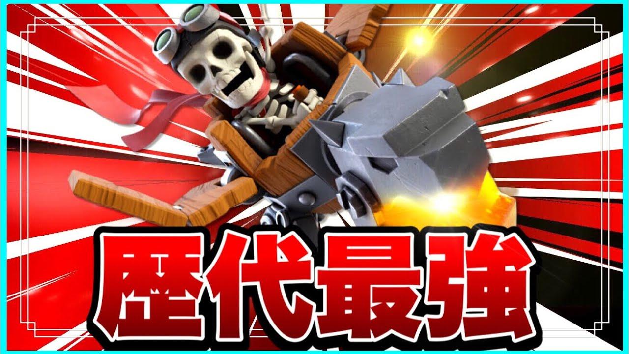 【最新アプデ情報】ドラゴンライダー!新ユニットが歴代最強性能すぎる…!【クラクラ】