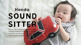 クルマのエンジン音で赤ちゃんが泣き止む!?「Honda SOUND SITTER」