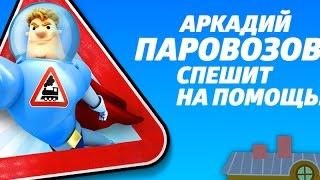 Аркадий Паровозов  Мультик поровозов Новые Серии Онлайн Бесплатно в Хорошем Качестве!