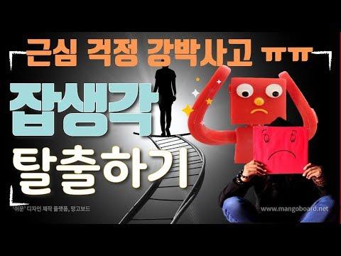잡생각없애는법(근심걱정 잡념불안 강박사고 탈출+5분명상)