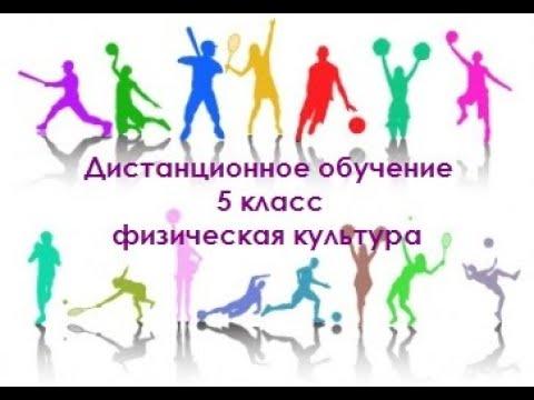 5 класс Урок 99 Разминка и средства восстановления Дистанционное обучение физкультура