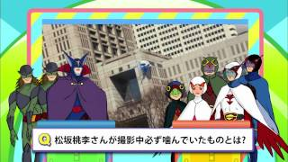 松坂桃李 ガッチャマン ACUO CM Tori Matsuzaka/GATCHAMAN | LOTTE comm...