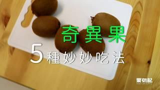 「奇異果」5種妙妙吃法????