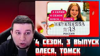 МАНУРИН СМОТРИТ БЕРЕМЕННА В 16 | 4 СЕЗОН, 3 ВЫПУСК | ОЛЕСЯ, ТОМСК