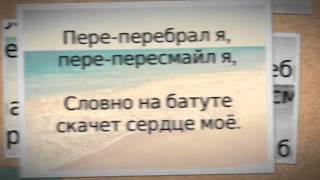 Сати Казанова ft Arsenium - До рассвета ( Текст – Lyrics )