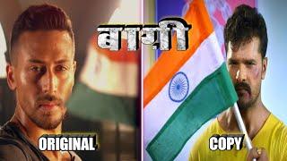 KHESARI vs TIGER बाग़ी फ़िल्म की सच्चाई Khesari ने Tiger को बुरी तरह हराया