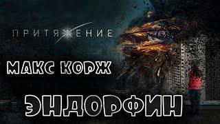 Макс Корж - Эндорфин  (OST Притяжение)