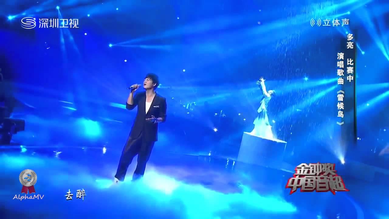 中国超雪_多亮 - 雪候鸟 (金钟奖中国音超, 优化版) - YouTube
