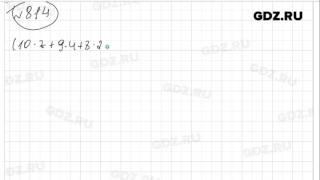 видео Математика 5 класс виленкин no 814