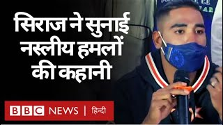 Mohammad Siraj ने Australian Tour पर अपने अनुभवों के बारे में क्या बताया? (BBC Hindi)