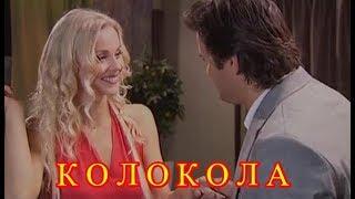 """Песни нашей молодости  """"КОЛОКОЛА""""-  исполняет группа """"ФЛОРА"""""""