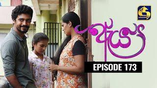 Aeya Episode 173 || ''ඇය ''  ||  17th August 2020 Thumbnail