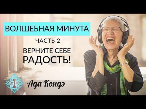 ВОЛШЕБНАЯ МИНУТА. Видео 2. Верните себе радость! Ада Кондэ