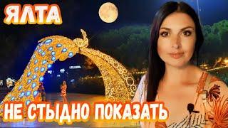 Ялта Крым: Россия делает город-праздник. Вечерняя набережная и пляж. Отдых в Крыму. Крым сегодня.