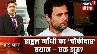 Aar Paar | Amish Devgan | क्या 'चौकीदार चोर है' बयान में राहुल गाँधी ने झूठ बोला है?