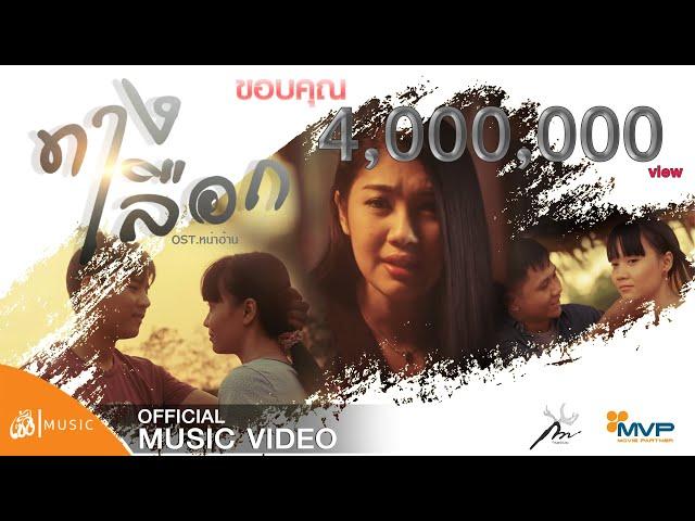 ทางเลือก  - กวาง จิรพรรณ OST.หน่าฮ่าน【Official MV】