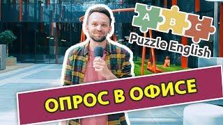 Happy Birthday, Puzzle English!