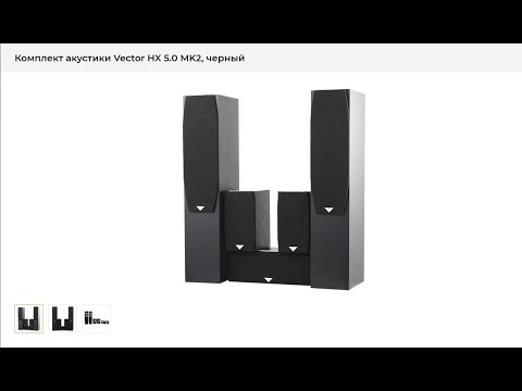 ОНЛАЙН ТРЕЙД.РУ — Комплект акустики Vector HX 5.0 MK2, черный