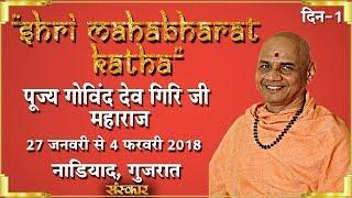 Shri Mahabharat Katha By Govind Dev Giri Ji - 27 January | Gujrat | Day 1