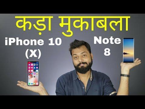 iPhone X Vs Galaxy Note 8 Comparison | कड़ा मुकाबला